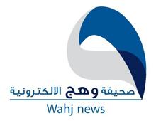 صحيفة وهج الإلكترونية