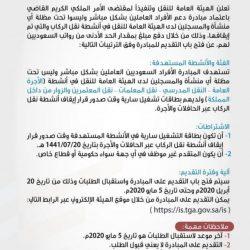 شرطة الرياض تلقي القبض شخص يدعو لممارسة الرذيلة، عبر السناب