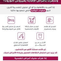 """""""سعود الطبية"""": أبعدوا أطفالكم عن مثيرات الربو"""