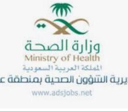 تأمين جيل جديد من أجهزة الكيمياء الحيوية السريرية المخبرية في مستشفى شرق جدة