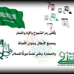 أهالي محافظة يدمه يعبِّرون عن فرحتهم باليوم الوطني