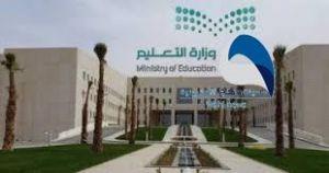 «التعليم» تعلن موعد إجازة اليوم الوطني للطلاب والمعلمين والإداريين