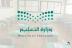 «التعليم» تنشر جداول الحصص الدراسية من الأسبوع الثامن لجميع المراحل