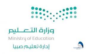 لقاء بمعلمي اللغة العربية بصبيا للتعريف بالاختبارات الدولية
