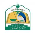 وزارة العدل تعلن أسماء المرشحين والمرشحات على المرتبة السادسة