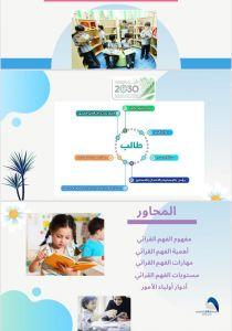 """""""ارتقاء"""" بتعليم مكة تنظم الجلسات التثقيفية بعنوان """"أبناؤنا والفهم القرائي"""""""