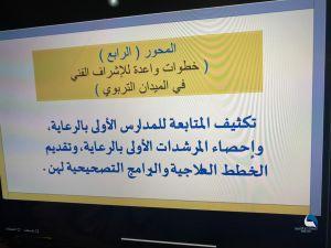 """تعليم مكة يعقد الاجتماع الافتراضي الرابع بعنوان """"خطوات واعدة للإشراف الفني في الميدان التربوي"""""""