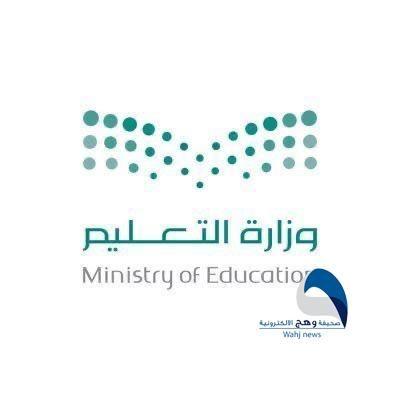 قرارات من «التعليم» بشأن مكافآت وإعانات الطلاب.