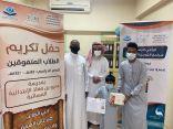 تكريم الطلاب المتفوقين بمدرسة عمرو بن معاذ الابتدائية بإشراف مركز حي المسفلة