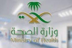 حظر مساحيق التجميل واللباس الخادش في منشآت «الصحة»