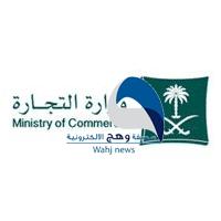 مجلس الوزراء يعقد جلسته برئاسة خادم الحرمين ويصدر عدة قرارات