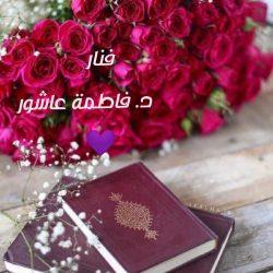 درة وهج الجمعة 💜