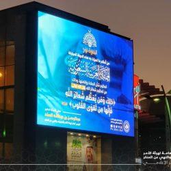 """هيئة الأمر بالمعروف بمكة المكرمة تنشر اللوحات التوعوية عن حملة """" الصلاة نور """" في الجهات الحكومية"""