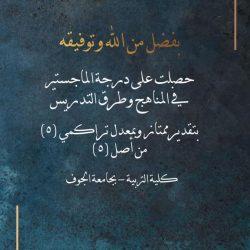 فلكية جدة»: نرصد اقتران المشتري وزحل وعطارد في سماء السعودية