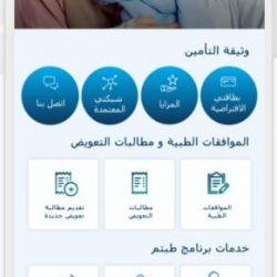 الشؤون الصحية المدرسية بمكة تنفذ البرنامج التوعوي الإرشاد الصحي جودة وإتقان
